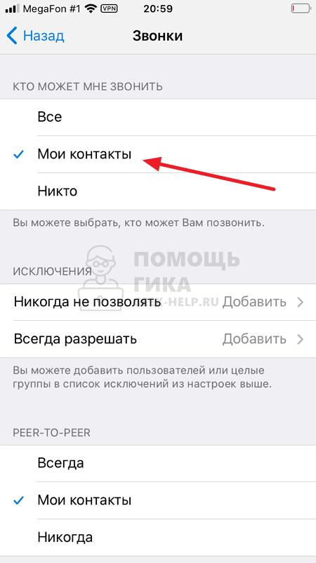 Как сделать профиль в Телеграмме закрытым - шаг 5