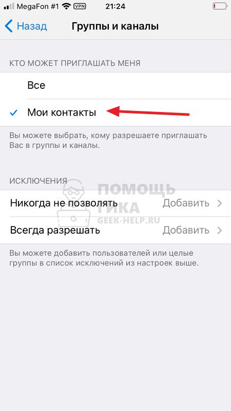 Как сделать профиль в Телеграмме закрытым - шаг 6