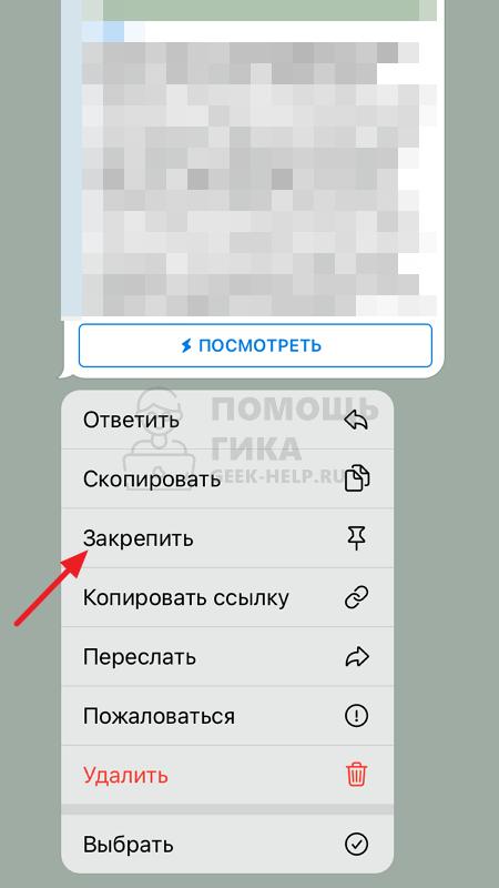 Как в Телеграмм закрепить сообщение в группе или канале на iPhone - шаг 1