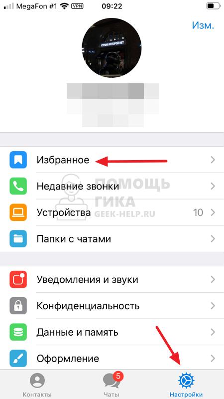 Как написать самому себе в Телеграмм на iphone