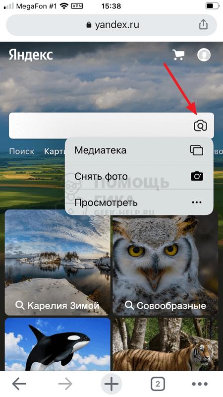 Как найти видео по картинке в Яндекс на телефоне - шаг 2