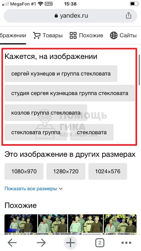 Как найти видео по картинке в Яндекс на телефоне - шаг 3