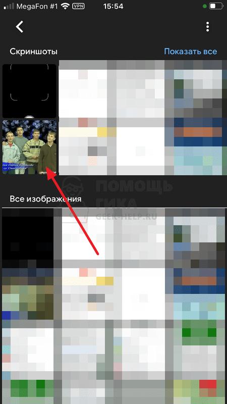 Как найти видео по картинке в Google на телефоне - шаг 3