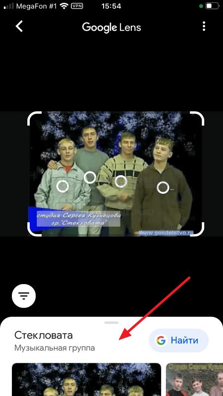Как найти видео по картинке в Google на телефоне - шаг 4