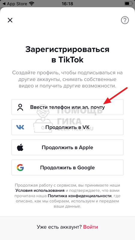 Как зарегистрироваться в Тик Токе на телефоне - шаг 5