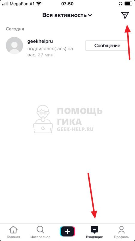 Как написать в личные сообщения в Тик Токе с телефона - шаг 1