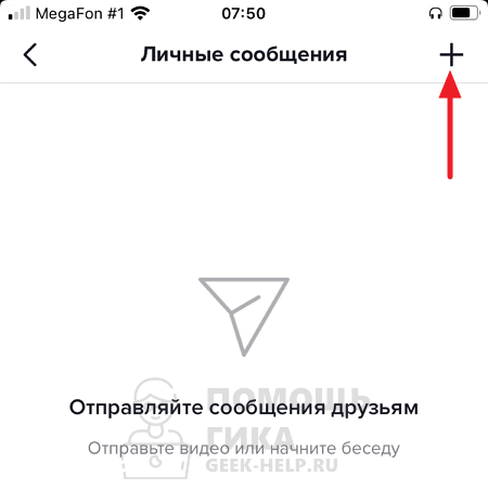Как написать в личные сообщения в Тик Токе с телефона - шаг 2