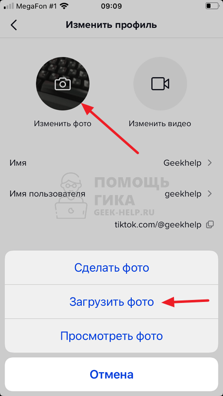Как поставить или поменять аватар в Тик Токе - шаг 2