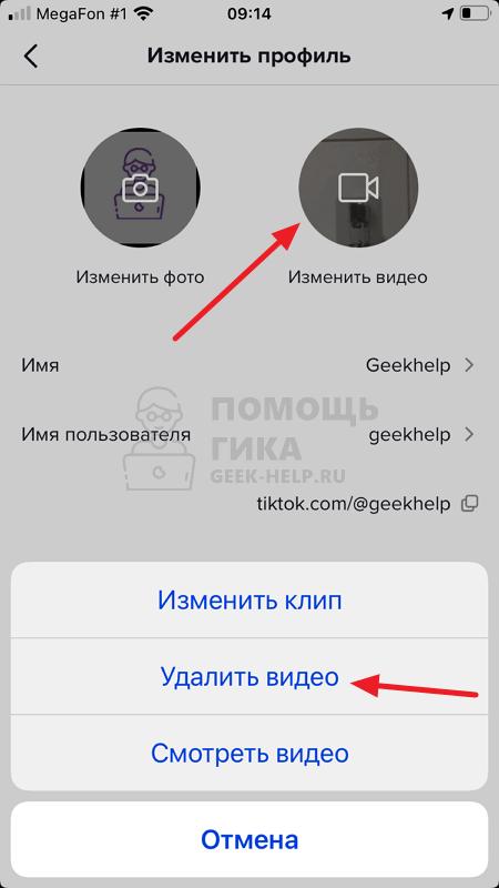 Как удалить аватар в Тик Ток