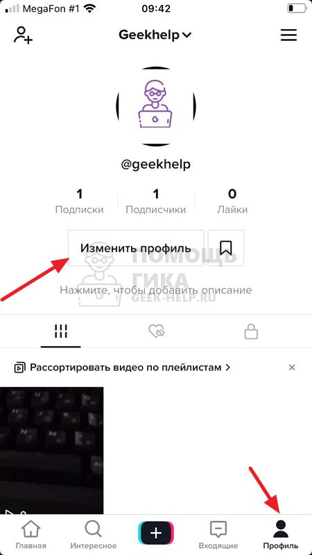 Как скопировать ссылку своего аккаунта в Тик Ток через профиль - шаг 1
