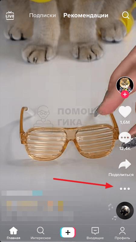 Как удалить чужое видео в Тик Токе - шаг 1