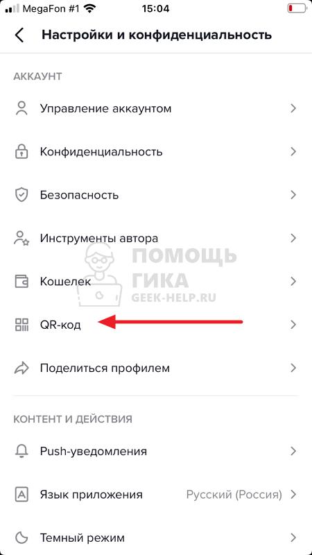 Как получить QR код своего аккаунта в Тик Ток - шаг 2