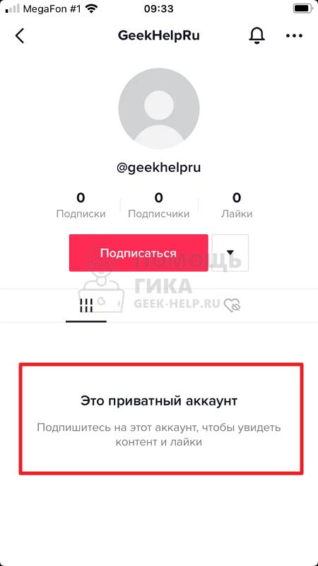 Как отличить приватный аккаунт