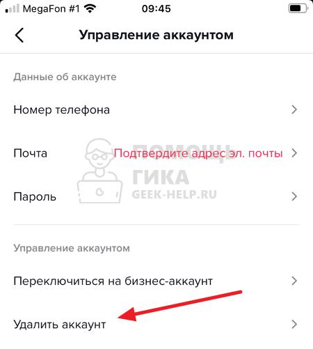 Как удалить аккаунт в Тик Токе навсегда на телефоне - шаг 3