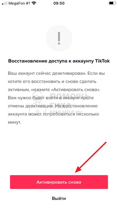 Как восстановить удаленный аккаунт в Тик Ток