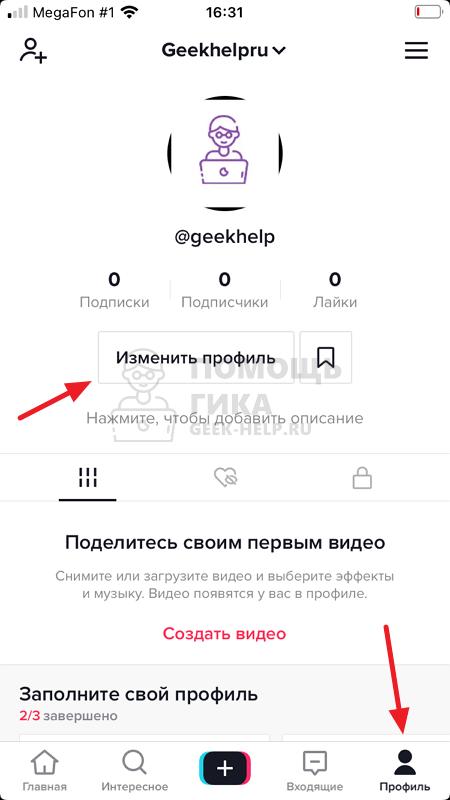 Как изменить имя пользователя в Тик Ток - шаг 1