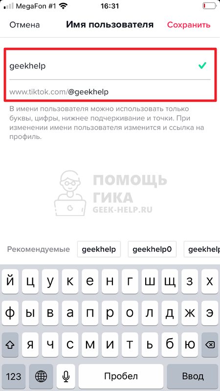 Как изменить имя пользователя в Тик Ток - шаг 3