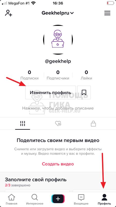 Как изменить имя профиля в Тик Ток - шаг 1