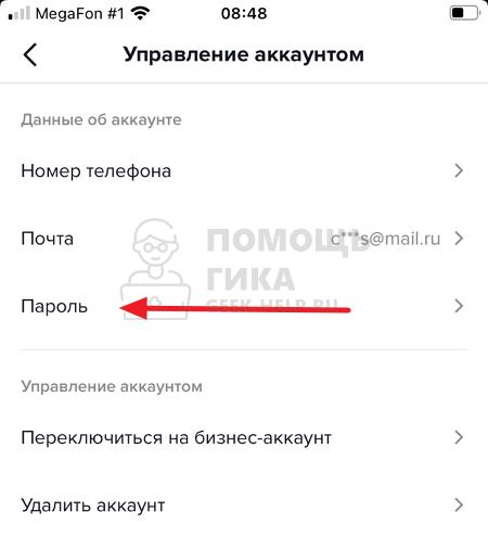 Как поменять пароль в Тик Ток - шаг 3