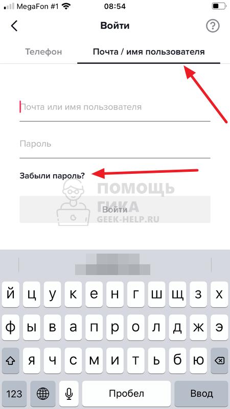 Как восстановить пароль в Тик Ток на телефоне - шаг 4