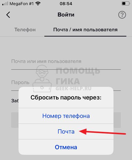 Как восстановить пароль в Тик Ток на телефоне - шаг 5