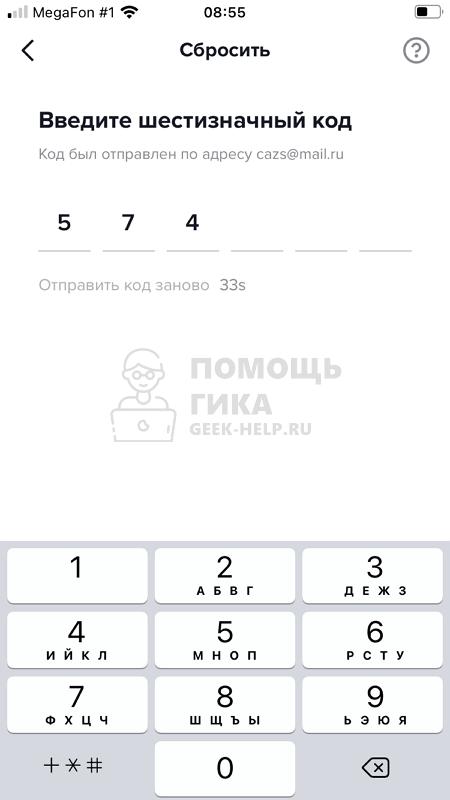 Как восстановить пароль в Тик Ток на телефоне - шаг 7