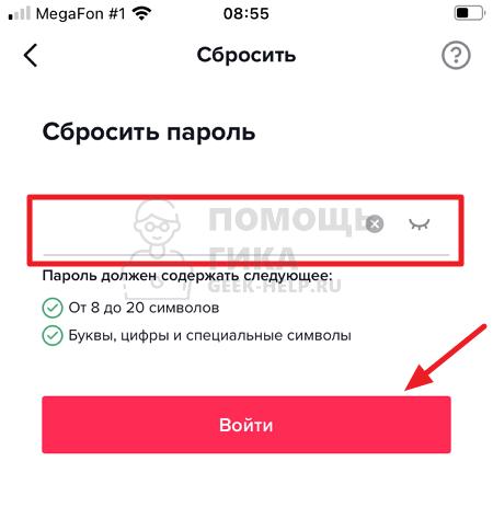 Как восстановить пароль в Тик Ток на телефоне - шаг 8
