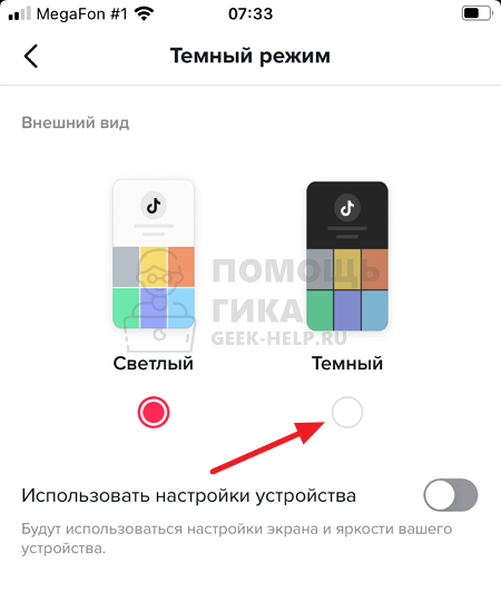 Как в Тик Токе сделать темную тему на iPhone в ручном режиме - шаг 3
