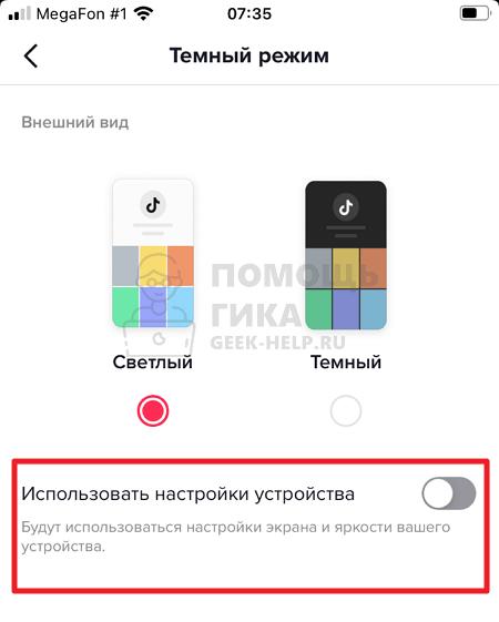 Как в Тик Токе сделать темную тему на iPhone автоматически - шаг 3