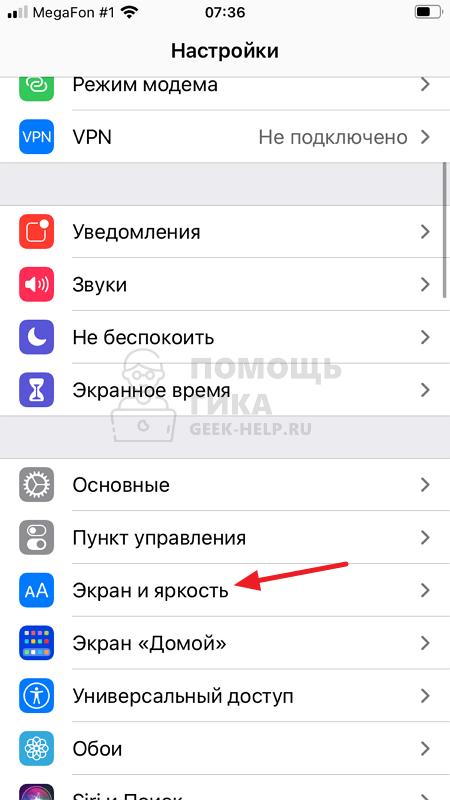 Как в Тик Токе сделать темную тему на iPhone автоматически - шаг 4
