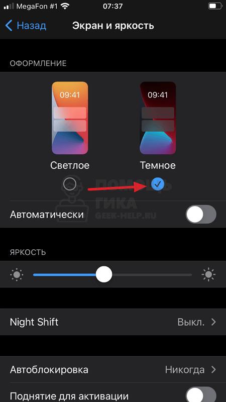 Как в Тик Токе сделать темную тему на iPhone автоматически - шаг 5
