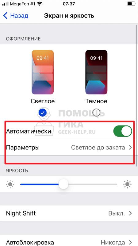 Как в Тик Токе сделать темную тему на iPhone автоматически - шаг 6