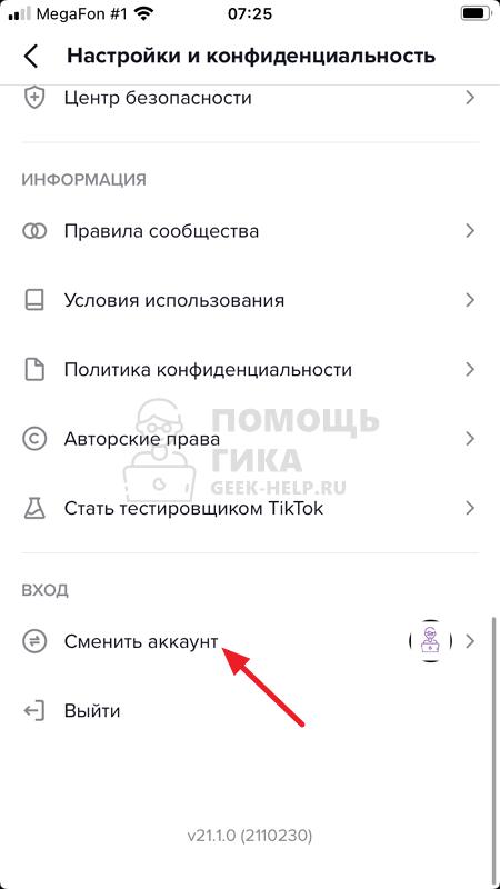 Как быстро переключаться между 2 аккаунтами в Тик Ток - шаг 2