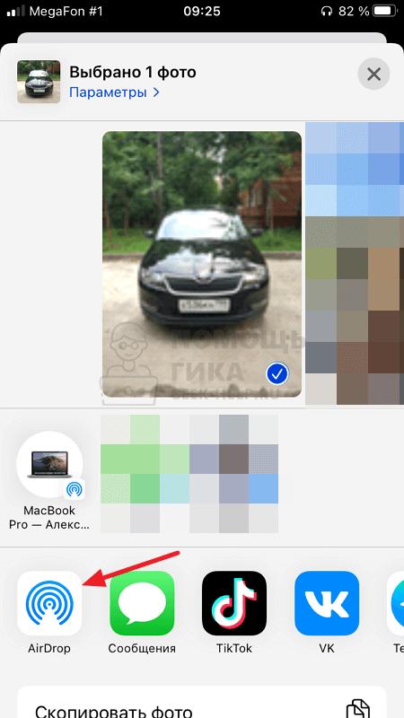 Быстрый способ скинуть фото с iPhone на Mac через AirDrop - шаг 2