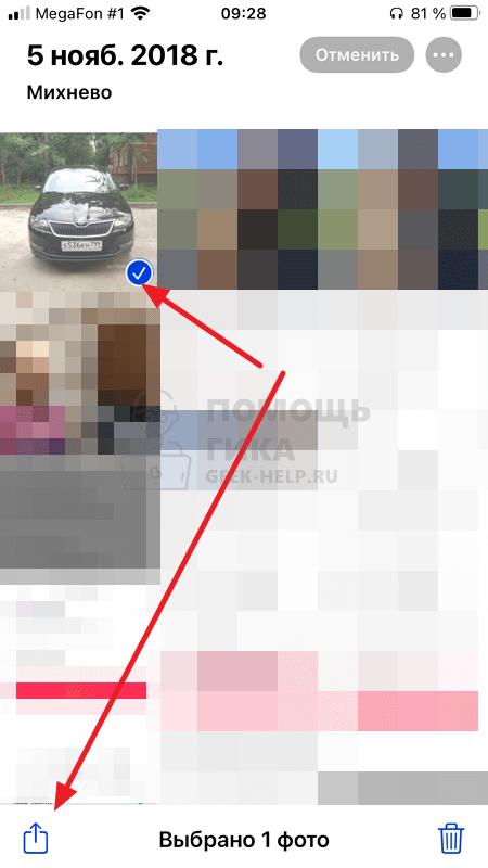 Отправка фото с iPhone на Mac через почту - шаг 1