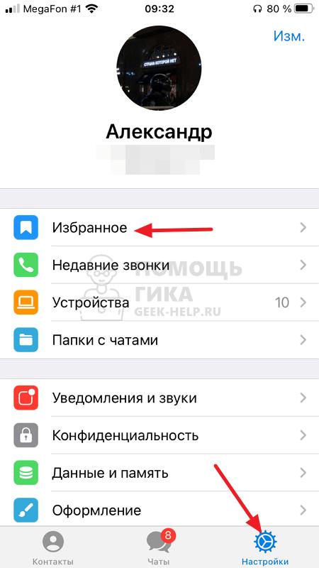 Отправка фото с iPhone на Mac через социальные сети - шаг 1