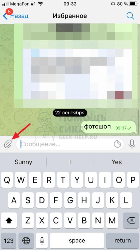 Отправка фото с iPhone на Mac через социальные сети - шаг 2
