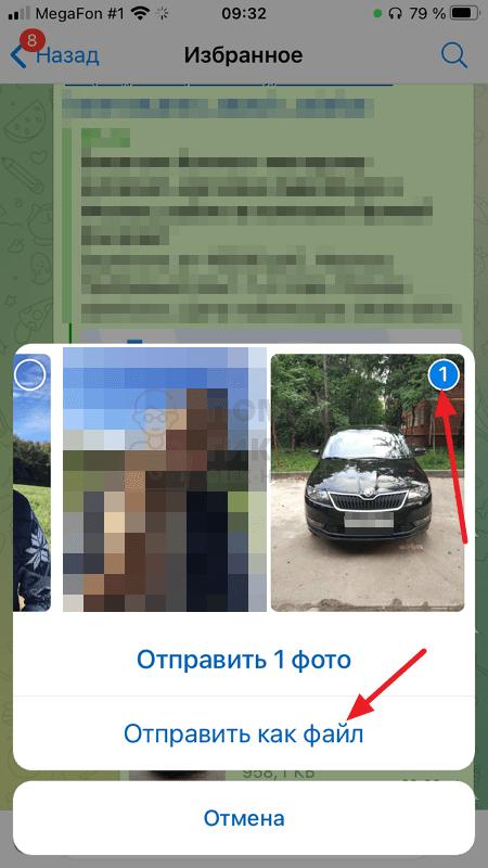 Отправка фото с iPhone на Mac через социальные сети - шаг 3