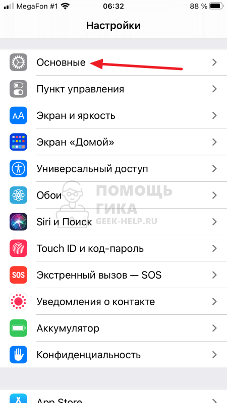 Проверка доступности обновления на iPhone - способ 1, шаг 1