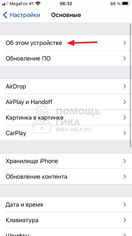 Проверка доступности обновления на iPhone - способ 1, шаг 2