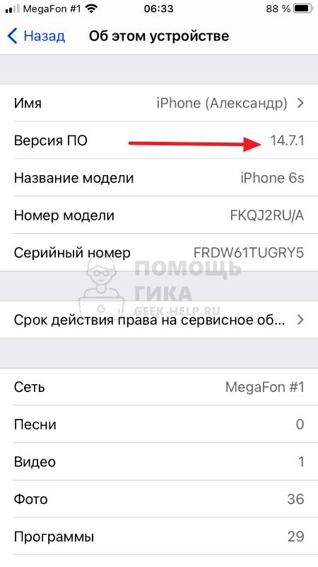 Проверка доступности обновления на iPhone - способ 1, шаг 3
