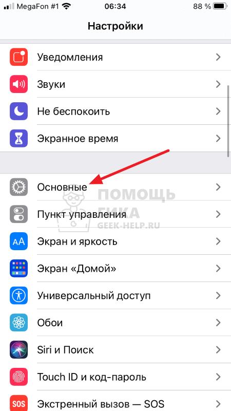 Проверка доступности обновления на iPhone - способ 2, шаг 1