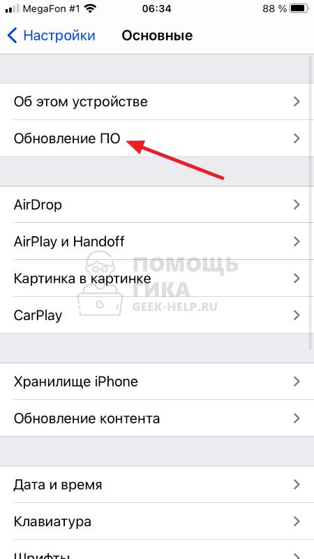 Проверка доступности обновления на iPhone - способ 2, шаг 2