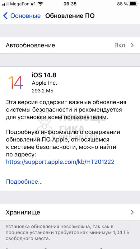 Проверка доступности обновления на iPhone - способ 2, шаг 3