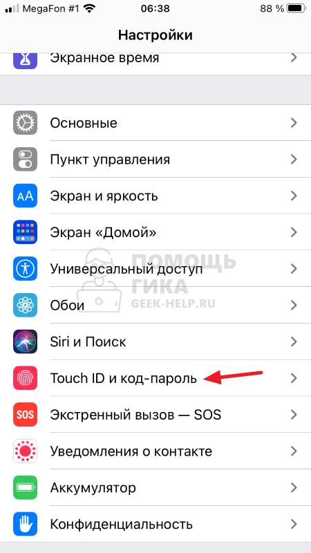 Произошла неизвестная ошибка (4000) при обновлении iPhone - шаг 1