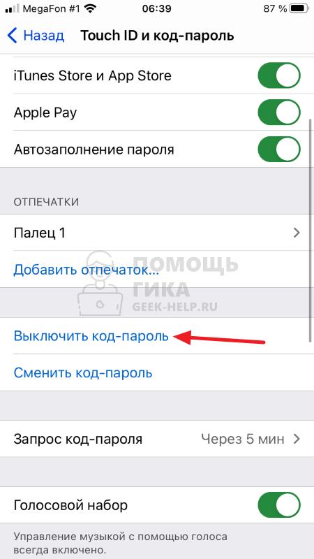 Произошла неизвестная ошибка (4000) при обновлении iPhone - шаг 2