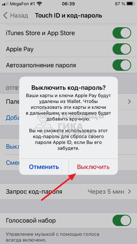 Произошла неизвестная ошибка (4000) при обновлении iPhone - шаг 3