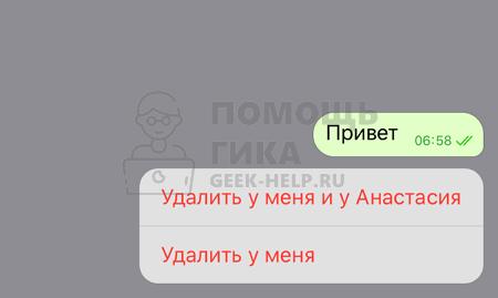 Как удалить сообщение в чате Телеграмм на телефоне - шаг 3