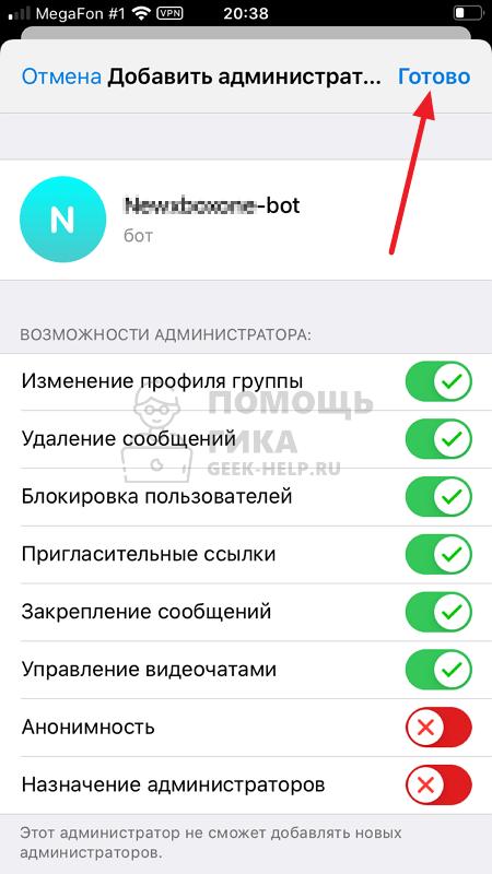 Как назначить администратора в группе Телеграмм с телефона - шаг 4