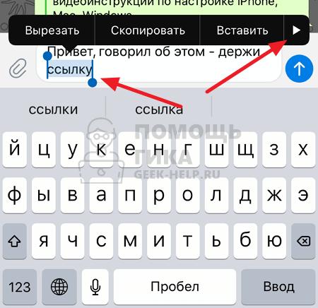 Как сделать ссылку текстом в Телеграмм на телефоне - шаг 1